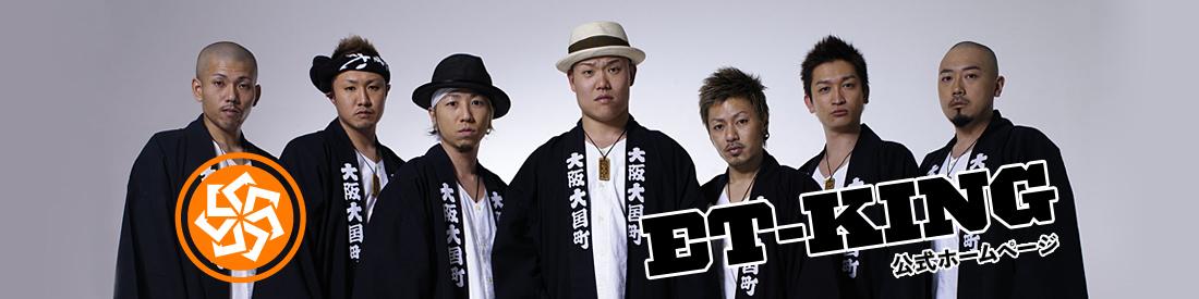 「大阪大国町纒屋 ET-KING 公式ホームページ」のコンテンツ、メンバーによる日々の出来事を更新するブログです!